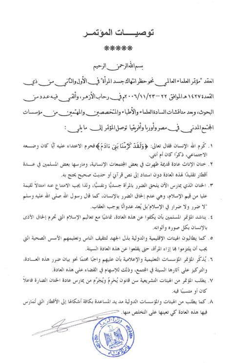 Arabische Fatwa gegen Mädchenbeschneidung- Original